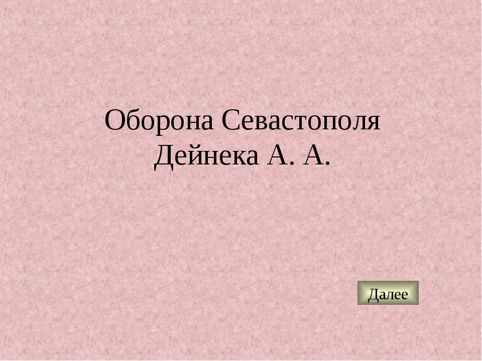 Далее Оборона Севастополя Дейнека А. А.