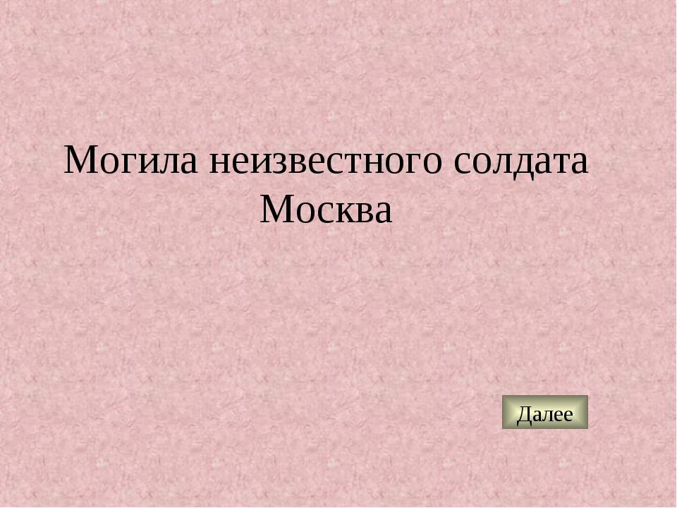 Могила неизвестного солдата Москва Далее