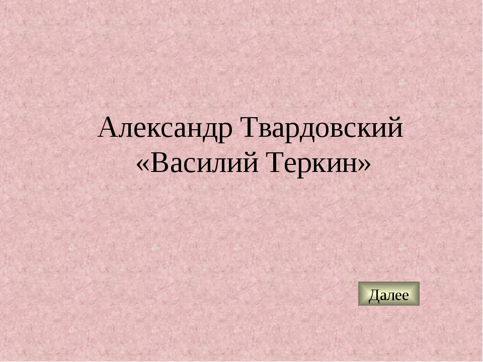 Далее Александр Твардовский «Василий Теркин»