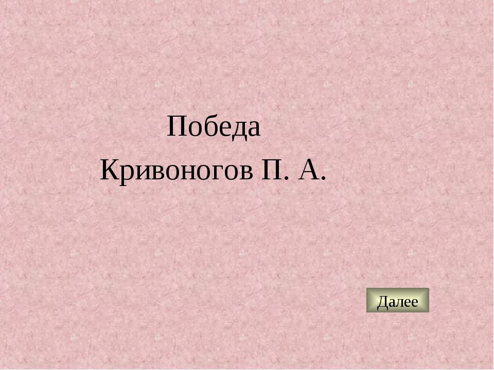 Победа Кривоногов П. А. Далее