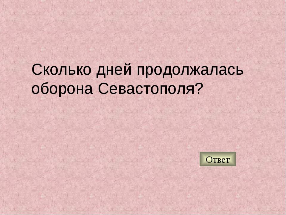 Сколько дней продолжалась оборона Севастополя? Ответ