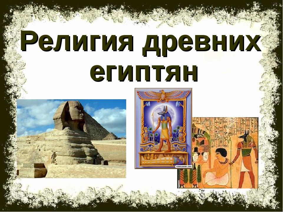 * Религия древних египтян