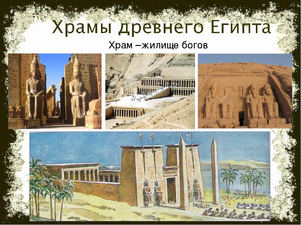 Храм –жилище богов