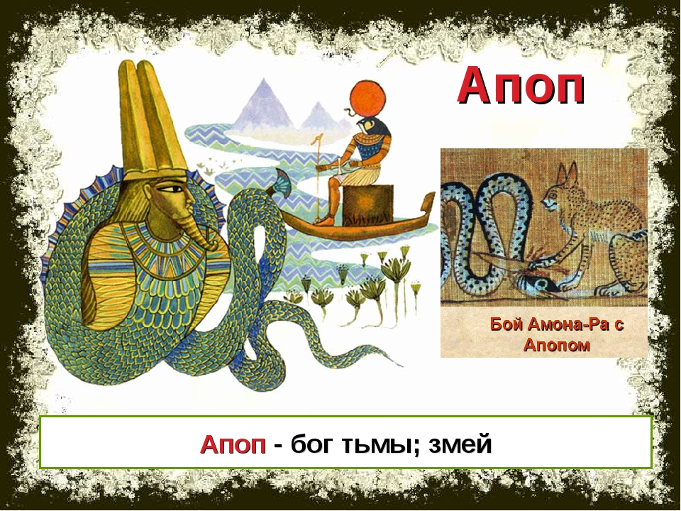 * Апоп Апоп - бог тьмы; змей