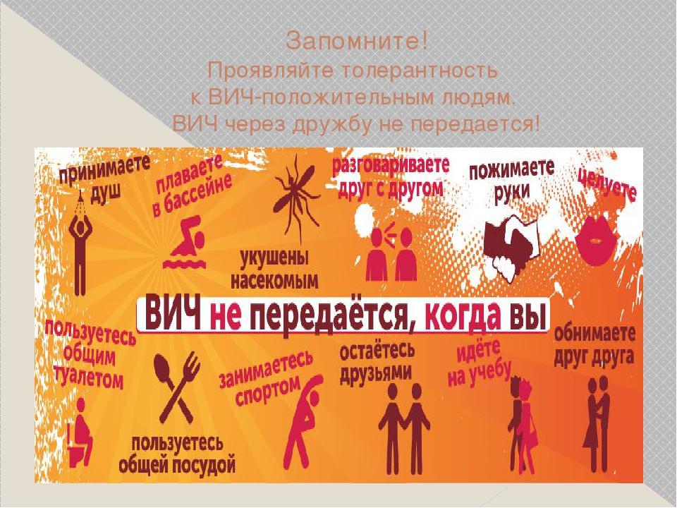 Запомните! Проявляйте толерантность к ВИЧ-положительным людям. ВИЧ через друж...