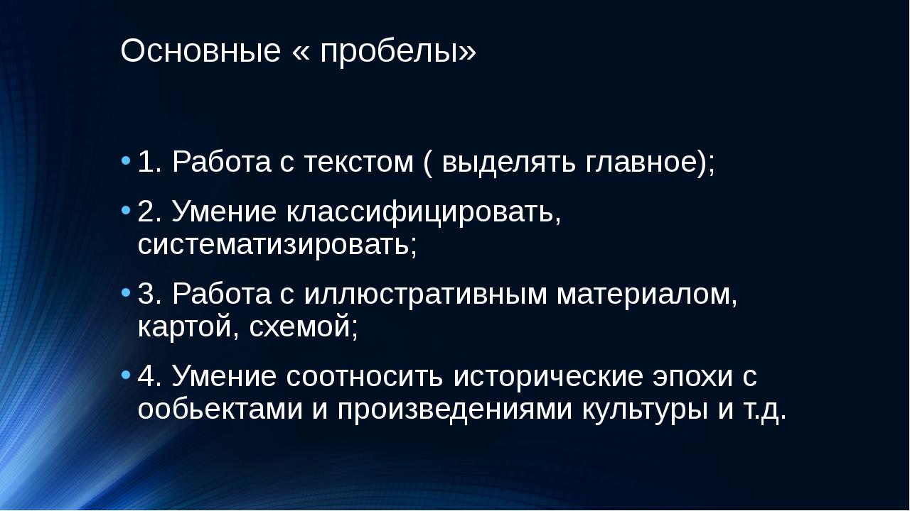 Основные « пробелы» 1. Работа с текстом ( выделять главное); 2. Умение класси...