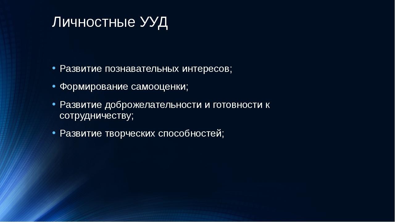 Личностные УУД Развитие познавательных интересов; Формирование самооценки; Ра...