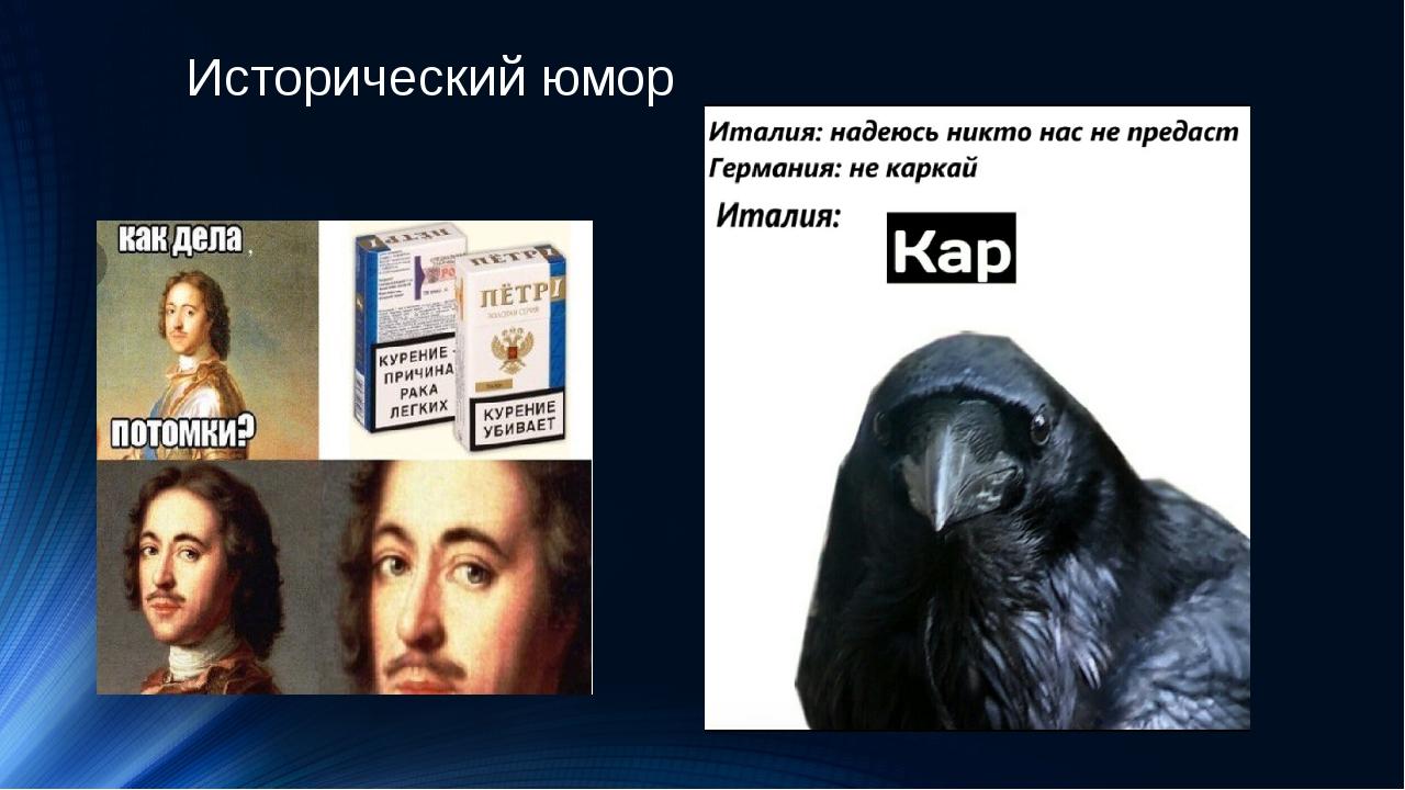 Исторический юмор
