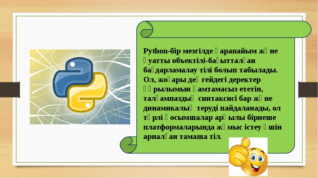 Python-бір мезгілде қарапайым және қуатты объектілі-бағытталған бағдарламала...
