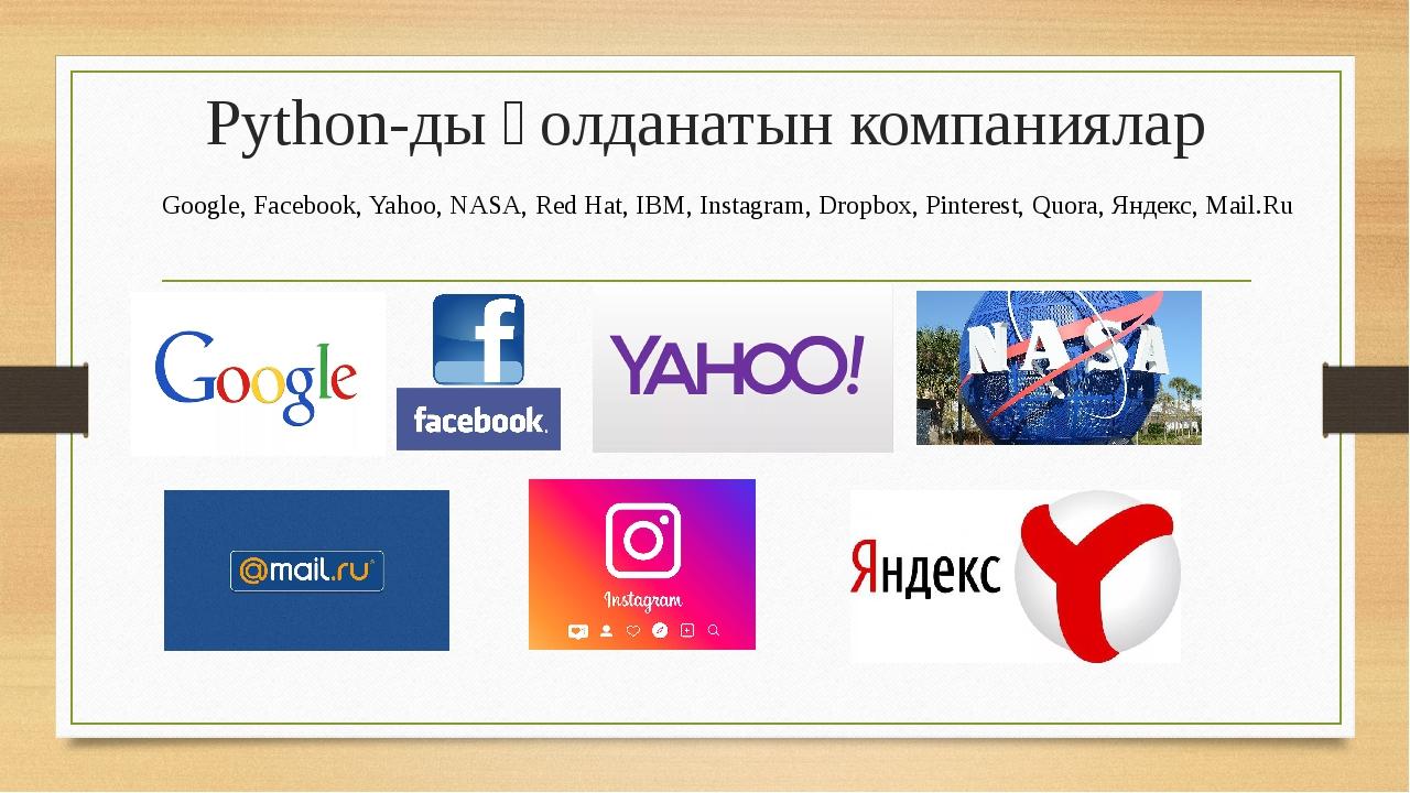 Python-ды қолданатын компаниялар Google, Facebook, Yahoo, NASA, Red Hat, IBM,...
