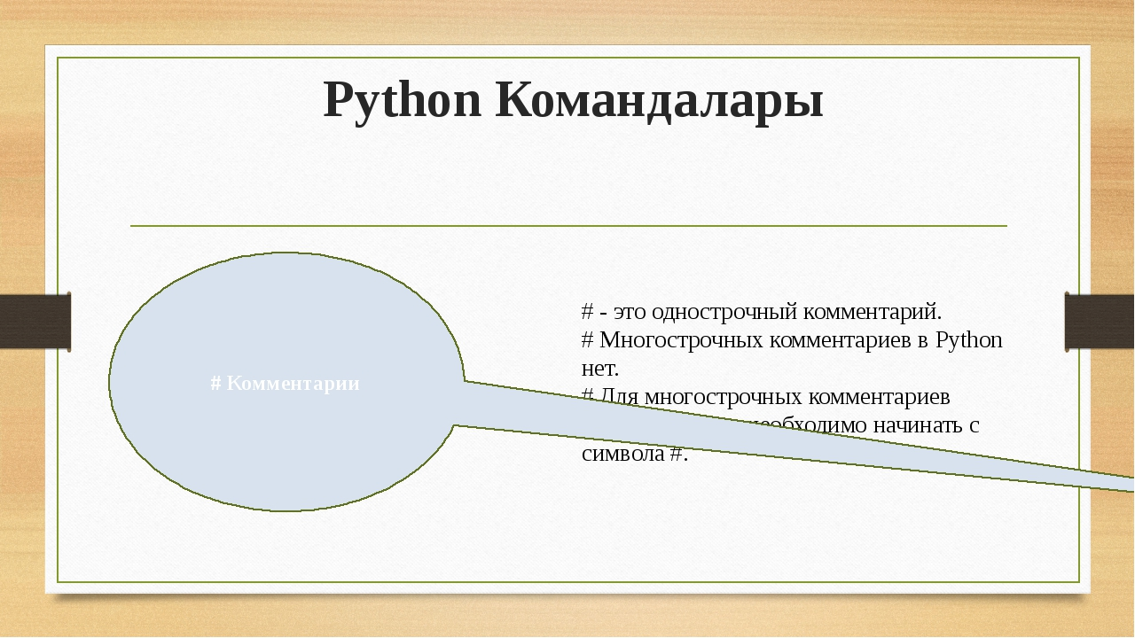 Python Командалары # - это однострочный комментарий. # Многострочных коммента...