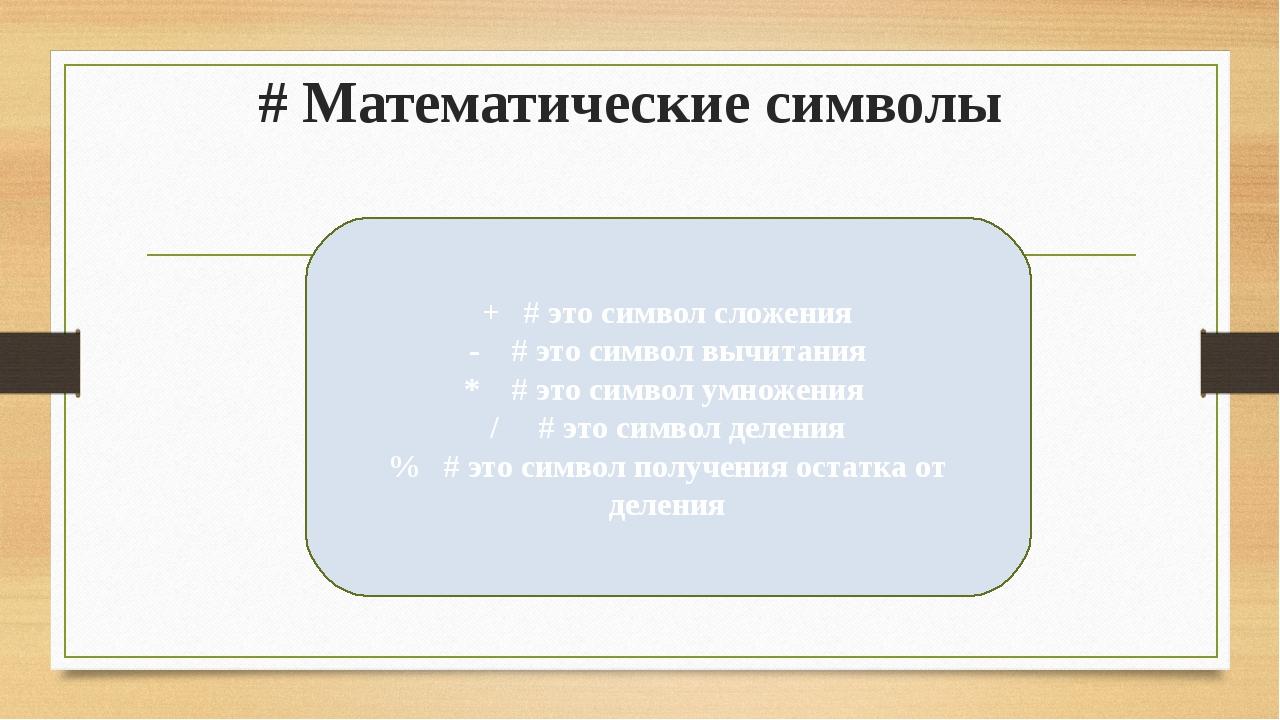 # Математические символы + # это символ сложения - # это символ вычитания * #...