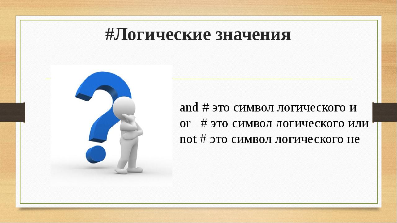 #Логические значения and # это символ логического и or # это символ логическо...