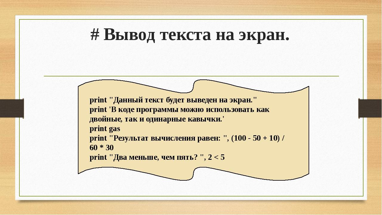 "# Вывод текста на экран. print ""Данный текст будет выведен на экран."" print '..."