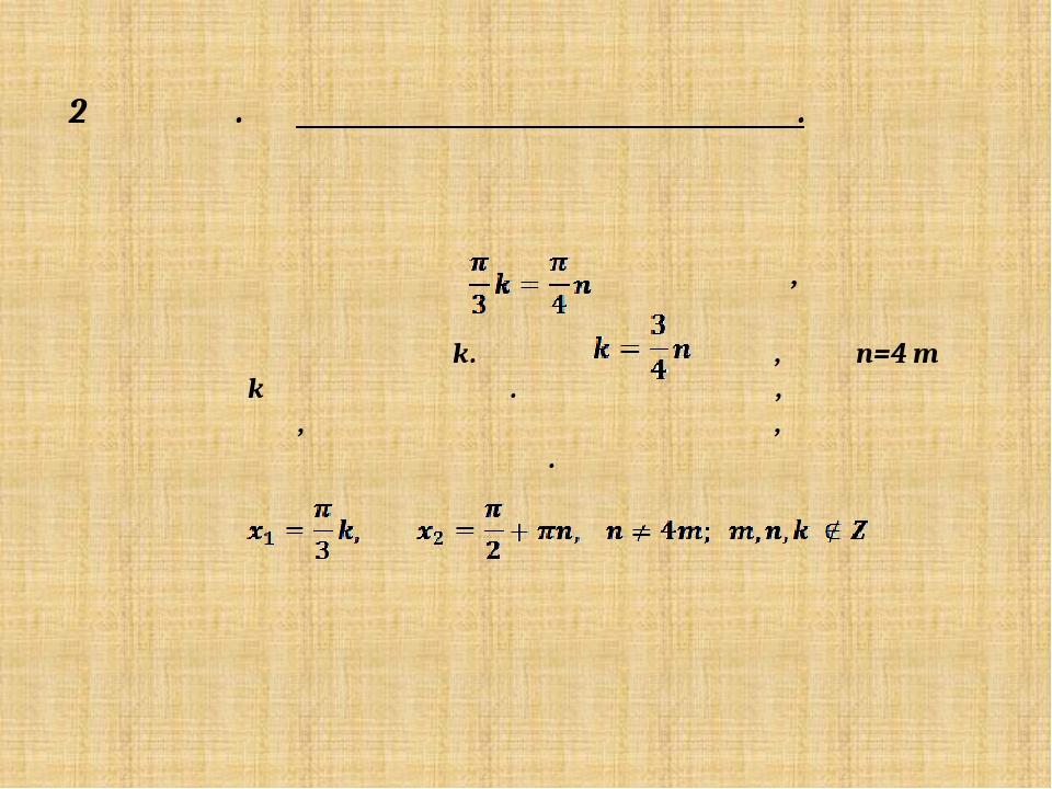Решим относительно k. Получим , при n=4 m значения k будут целыми. Таким обра...