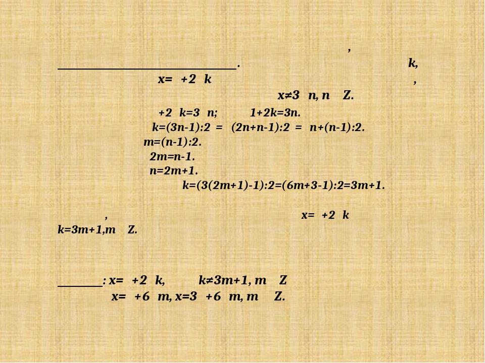 В данном случае сделать отбор решений на тригонометрическом круге неудобно,...