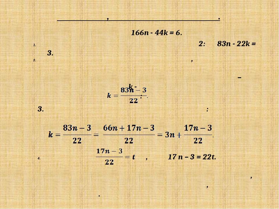 Покажем, как искать решения. Решим уравнение 166n - 44k = 6. Для начала подел...