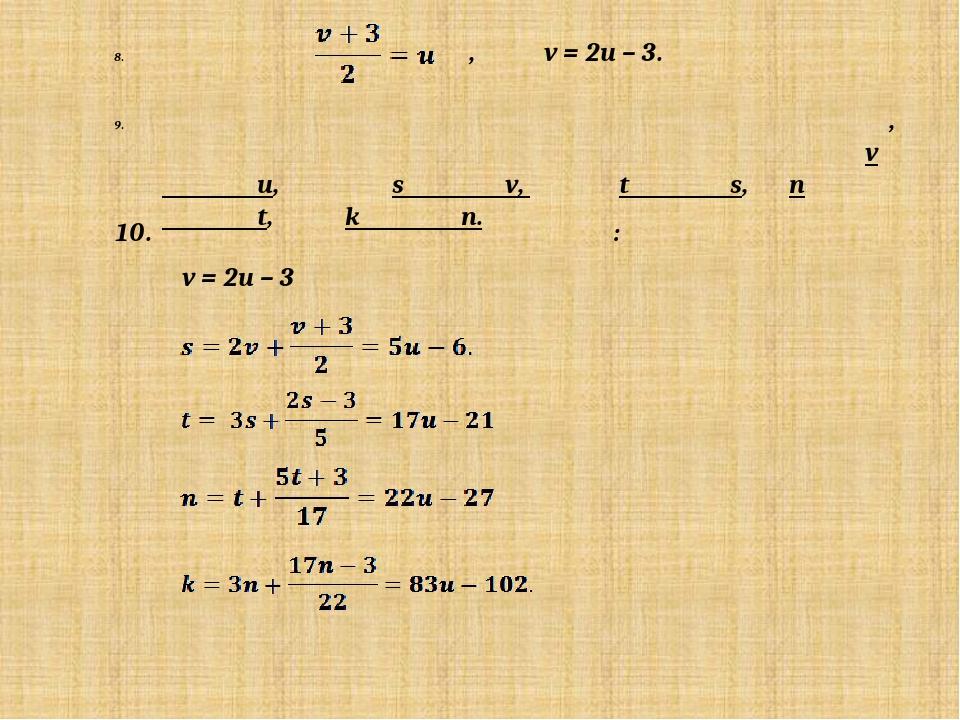 Обозначим , или v = 2u – 3. Чтобы получить решения исходного уравнения, нам о...
