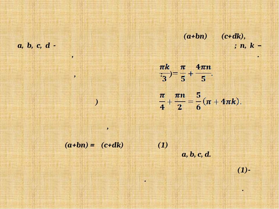 Важным этапом решения сложных тригонометрических уравнений является нахожден...