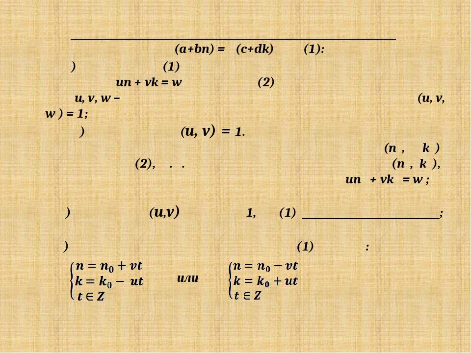 в) если НОД (u,v) больше 1, то (1) не имеет решений; б) если НОД (u, v) = 1....