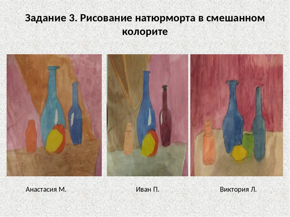 Задание 3. Рисование натюрморта в смешанном колорите Анастасия М. Иван П. Вик...
