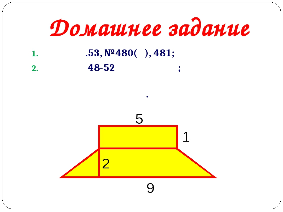 Домашнее задание Пункт.53, №480(б), 481; Пункт 48-52 повторить; Найдите площ...