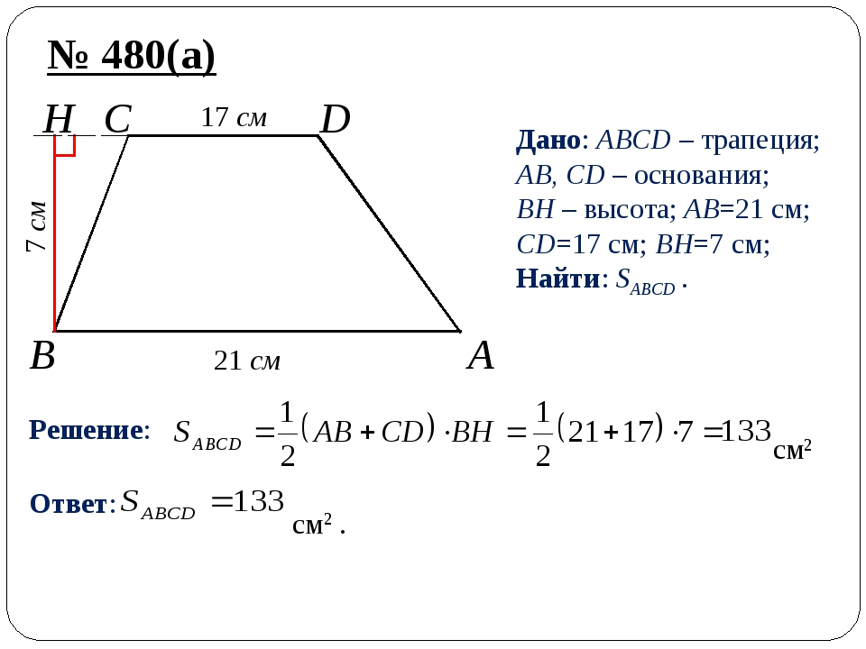 B A H C D № 480(а) Дано: ABCD – трапеция; AB, CD – основания; BH – высота; AB...