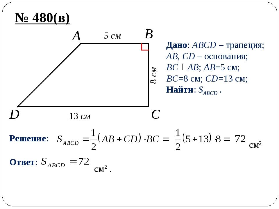 D C B A № 480(в) Дано: ABCD – трапеция; AB, CD – основания; BC AB; AB=5 см; B...