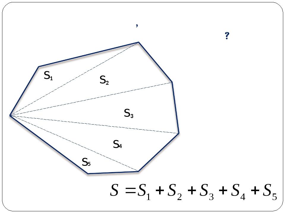 Как найти площадь произвольного многоугольника, составленного из нескольких т...