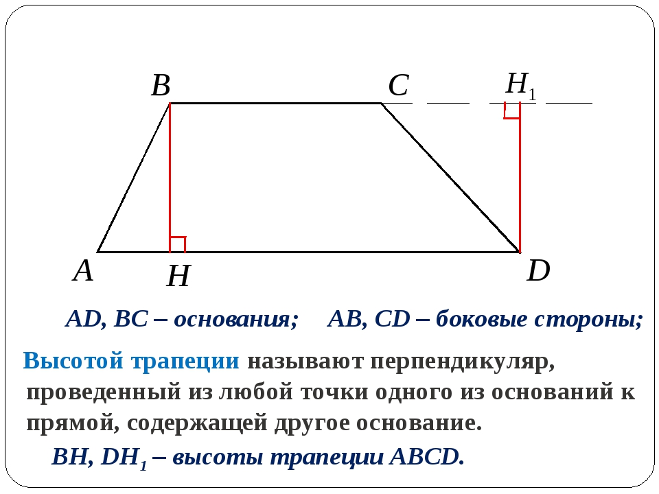 A D C B AD, BC – основания; AB, CD – боковые стороны; H Высотой трапеции назы...