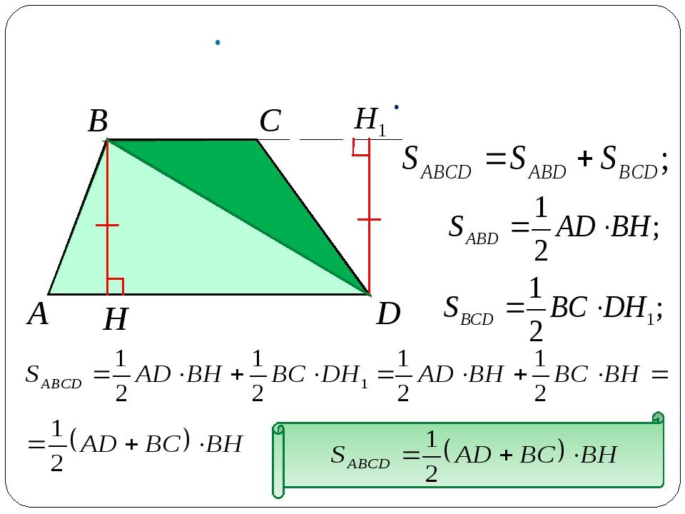 Теорема. Площадь трапеции равна произведению полусуммы её оснований на высоту...