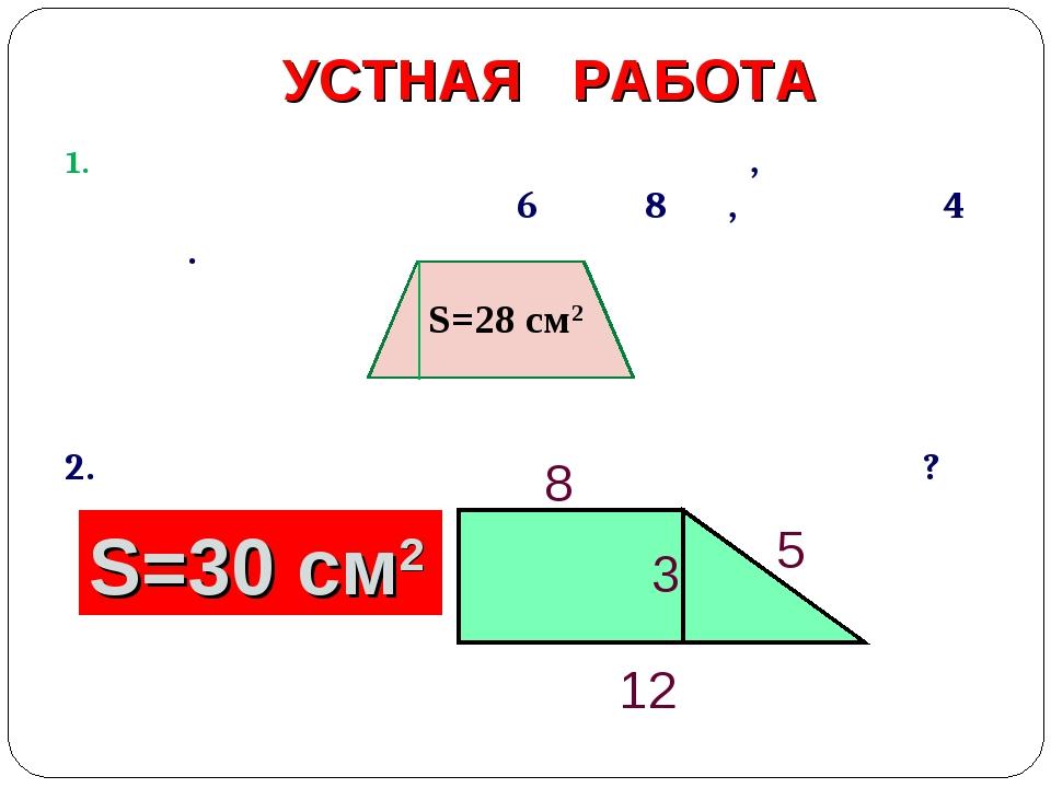 УСТНАЯ РАБОТА Найдите площадь трапеции, если основания равны 6 см и 8 см, а в...