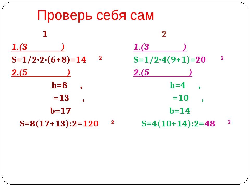 Проверь себя сам 1 вариант 1.(3 балла) S=1/2·2·(6+8)=14см2 2.(5 баллов) h=8см...