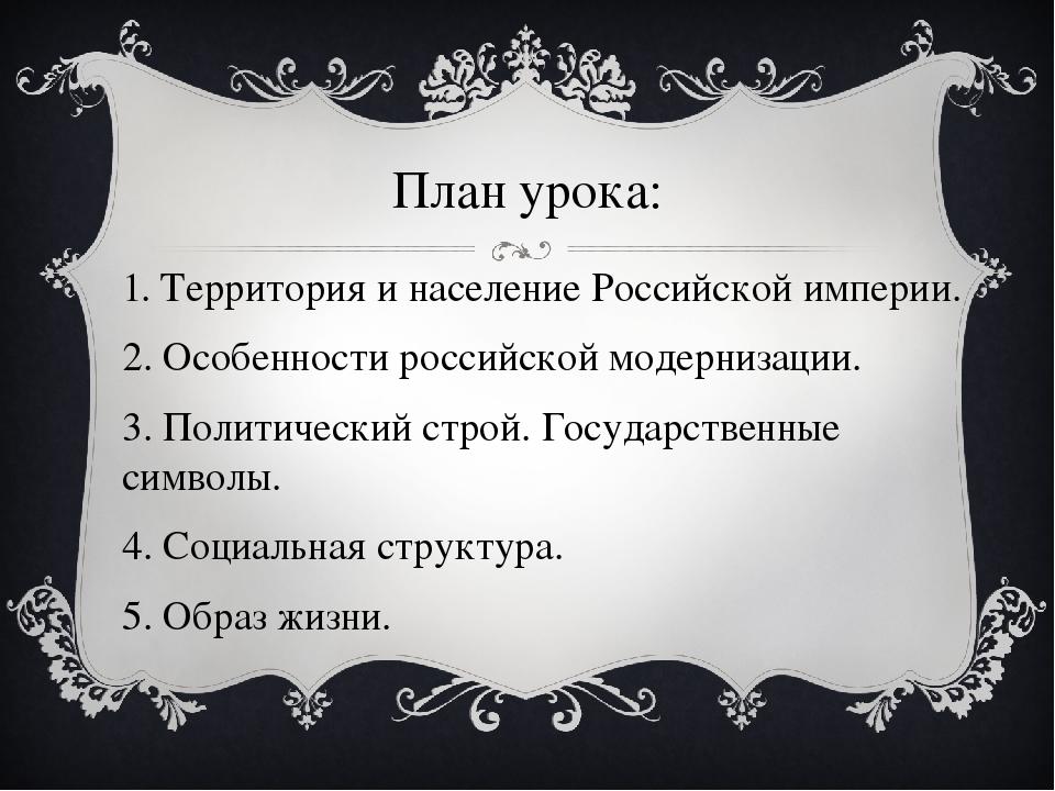 План урока: 1. Территория и население Российской империи. 2. Особенности росс...