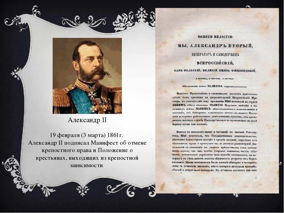 Александр II 19февраля(3 марта)1861г. Александр II подписал Манифест об о...