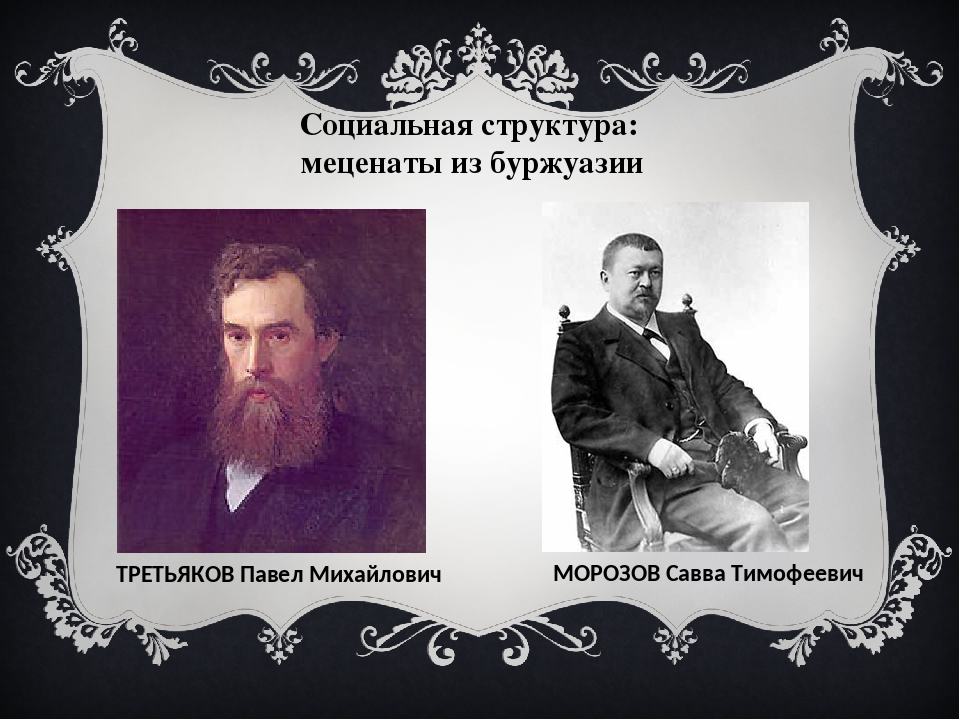Социальная структура: меценаты из буржуазии ТРЕТЬЯКОВ Павел Михайлович МОРОЗО...