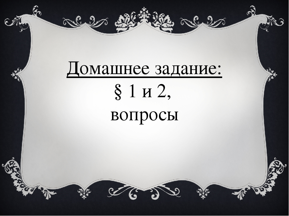 Домашнее задание: § 1 и 2, вопросы