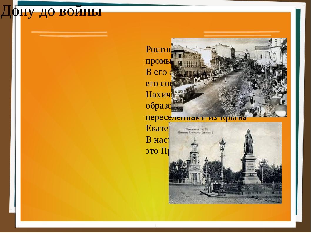 Ростов-на-Дону до войны Ростов до войны был красивым промышленным городом юга...