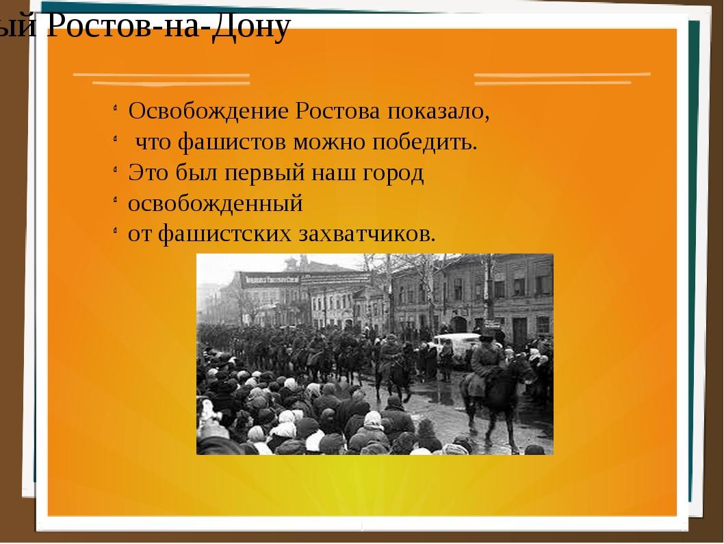 Освобождение Ростова показало, что фашистов можно победить. Это был первый на...