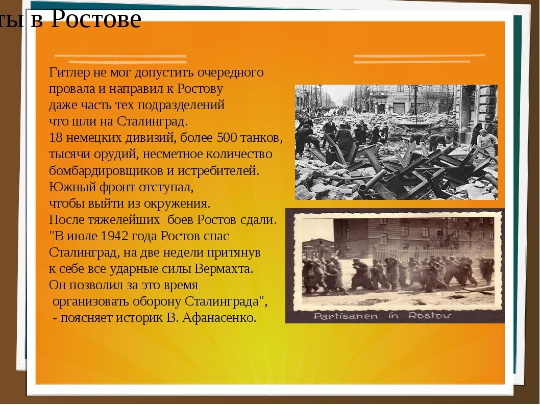 Гитлер не мог допустить очередного провала и направил к Ростову даже часть те...