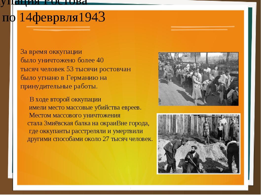 Вторая оккупация Ростова с24 июля1942 по 14феврвля1943 За время оккупации был...