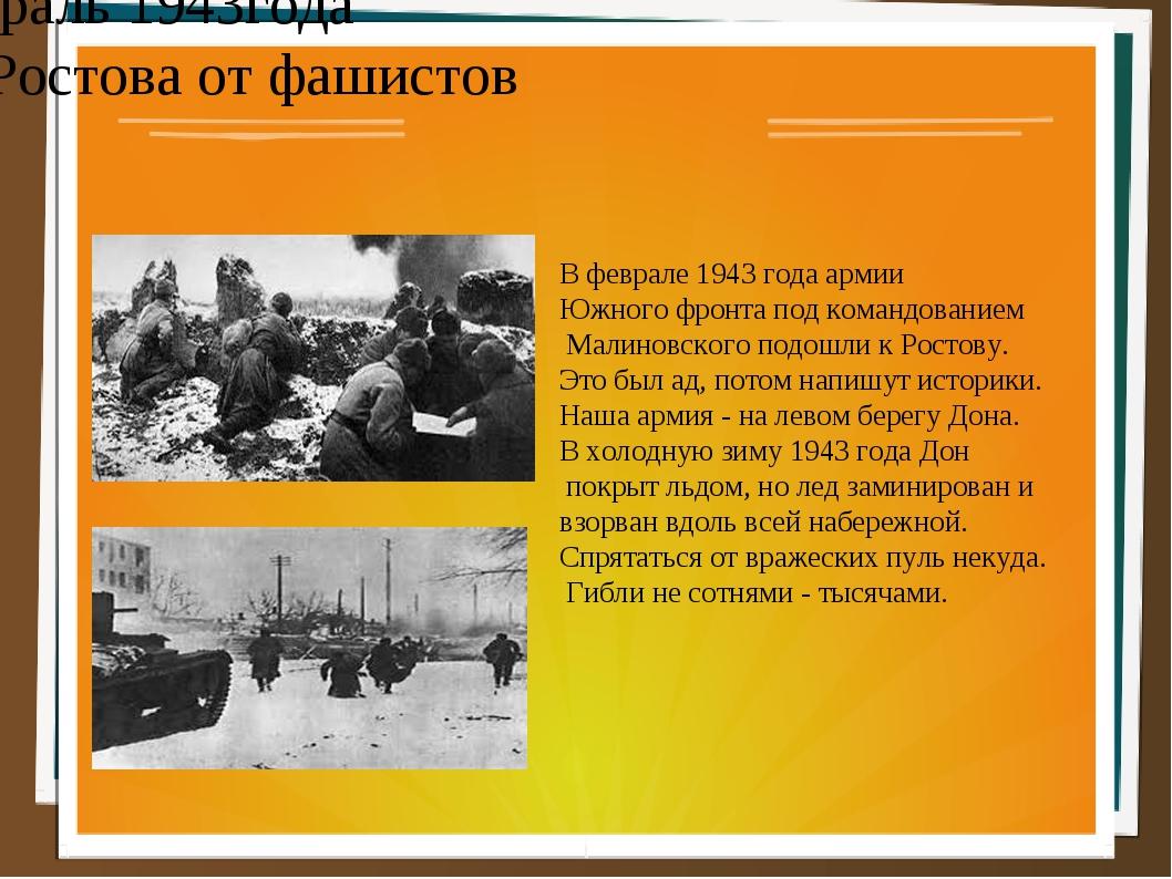 февраль 1943года Освобождение Ростова от фашистов В феврале 1943 года армии...