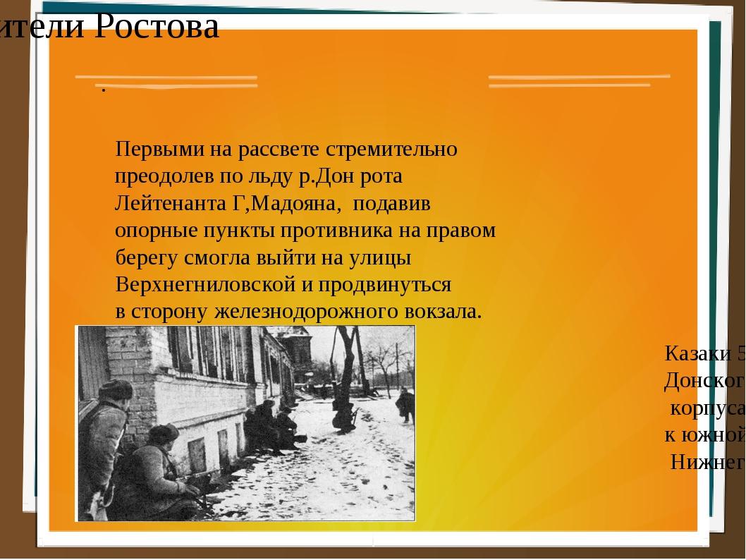 Освободители Ростова Первыми на рассвете стремительно преодолев по льду р.Дон...