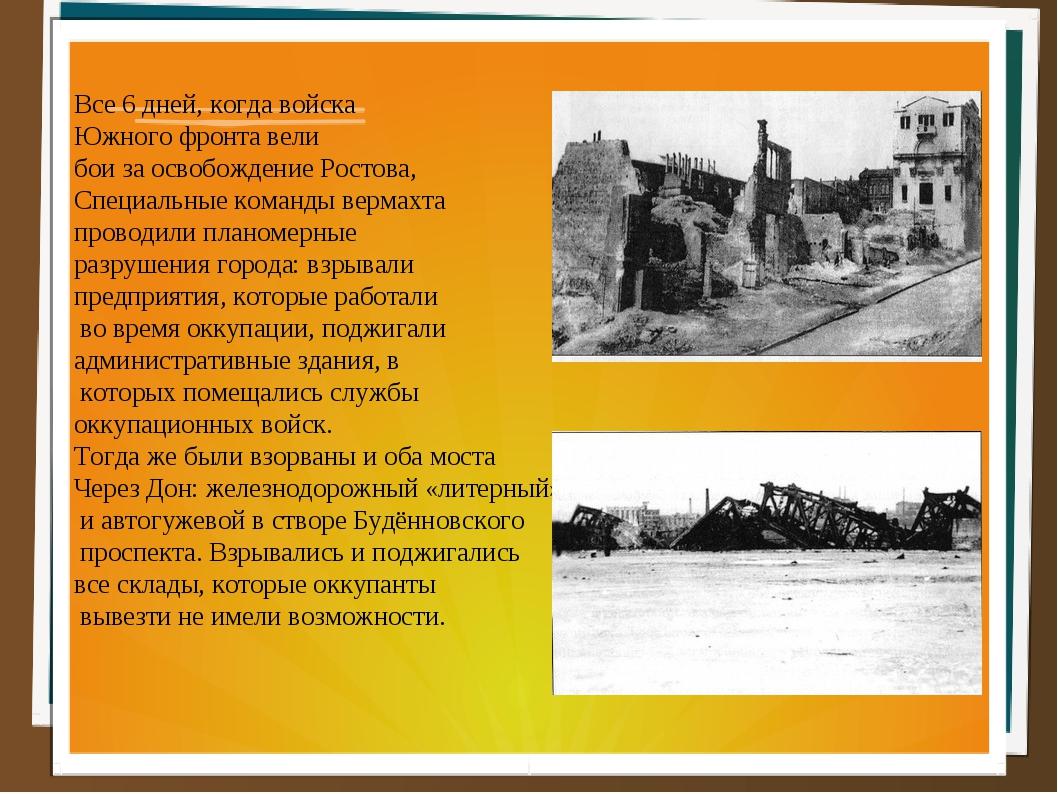 Все 6 дней, когда войска Южного фронта вели бои за освобождение Ростова, Спец...