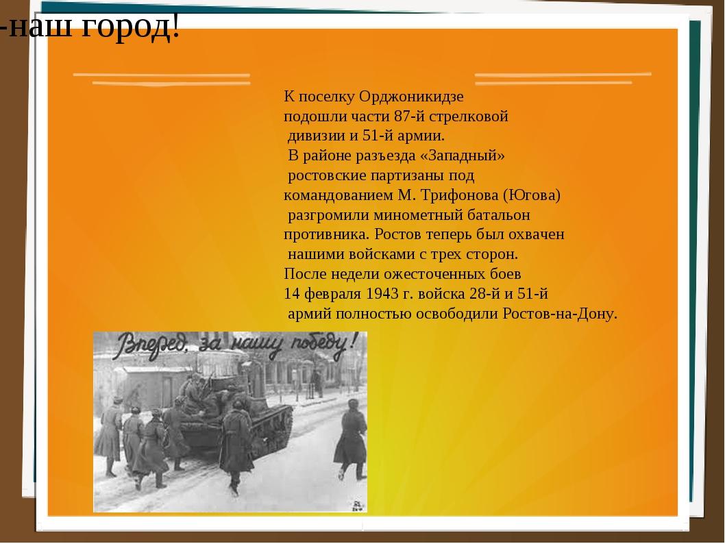 К поселку Орджоникидзе подошли части 87-й стрелковой дивизии и 51-й армии. В...