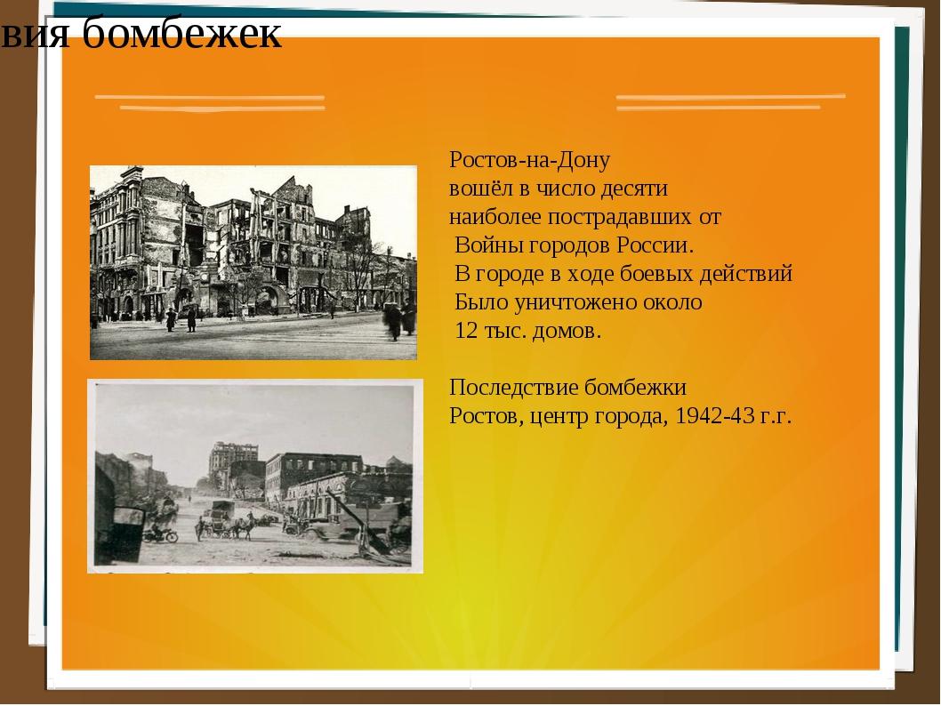 Ростов-на-Дону вошёл в число десяти наиболее пострадавших от Войны городов Ро...