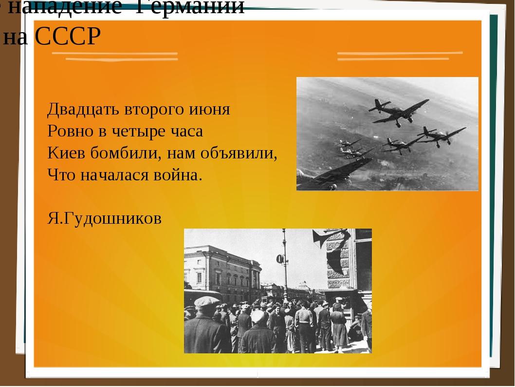 Вероломное нападение Германии на СССР Двадцать второго июня Ровно в четыре ча...