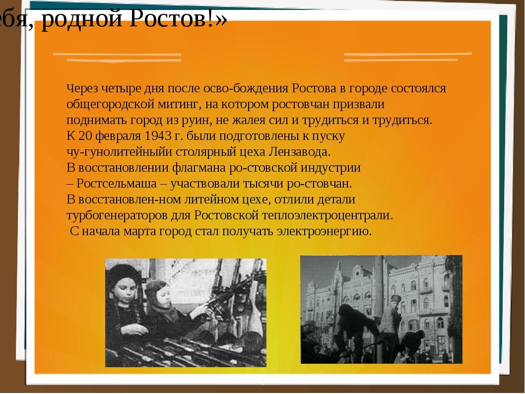 Мы возродим тебя, родной Ростов!» Через четыре дня после освобождения Ростов...