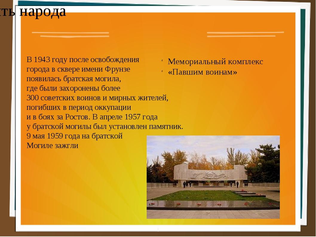 Память народа В 1943 году после освобождения города в сквере имени Фрунзе поя...