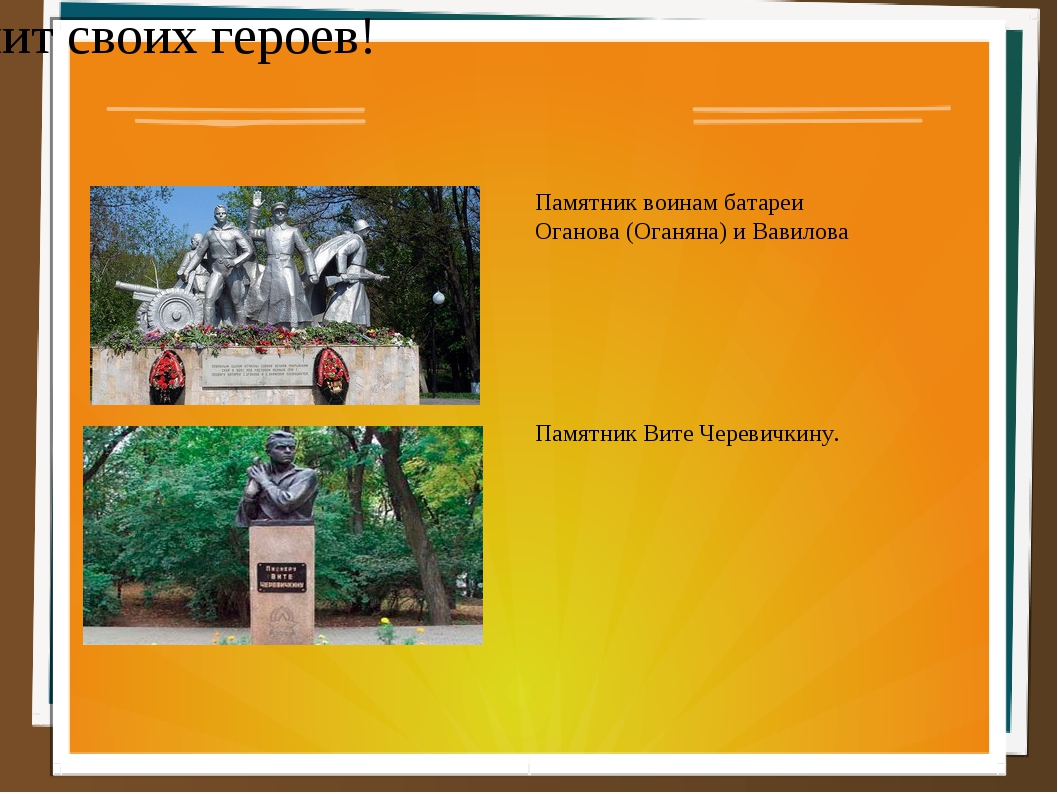 Народ помнит своих героев! Памятник воинам батареи Оганова (Оганяна) иВавило...